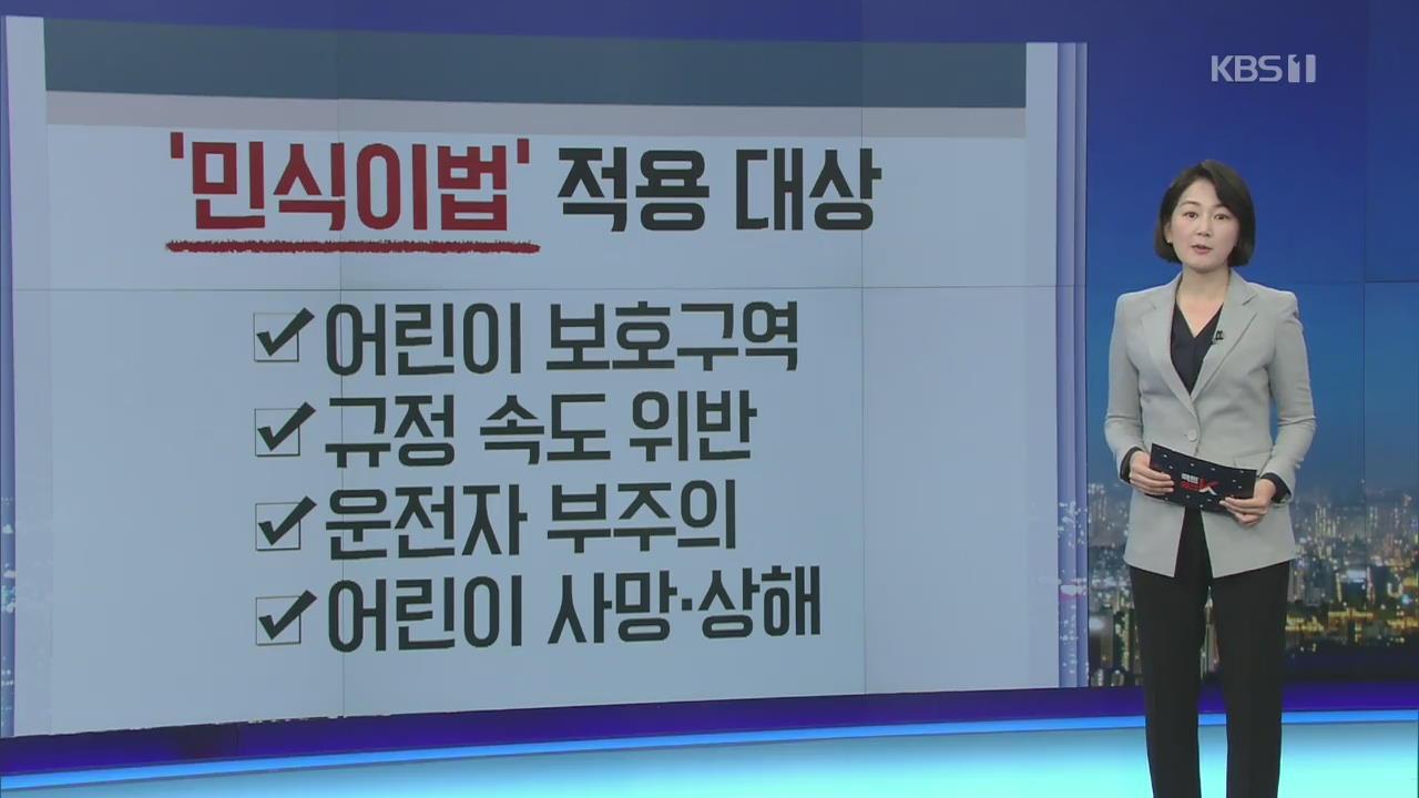 팩트체크K] '민식이법' 사망 사고, 무조건 감옥 간다? > 뉴스 9 > 사회 ...