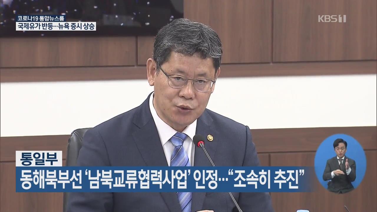 """동해북부선 '남북교류협력사업' 인정…""""조속히 추진"""" > 뉴스 12 > 정치 ..."""